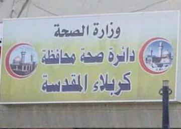 كربلاء : حملات ارشادية تنفذها مديرية الصحة