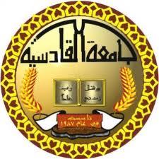 الديوانية : جامعة القادسية تعلن عن النتائج الاولية للقبول في الدراسات العليا