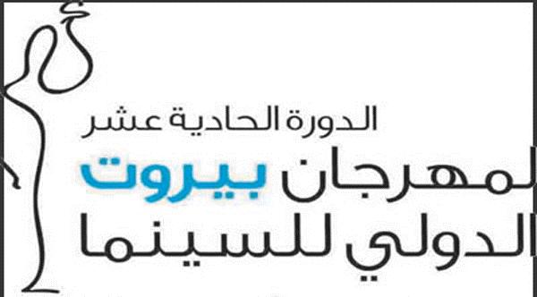 """التوتر الإقليمي يحجّم """"بيروت السينمائي"""""""