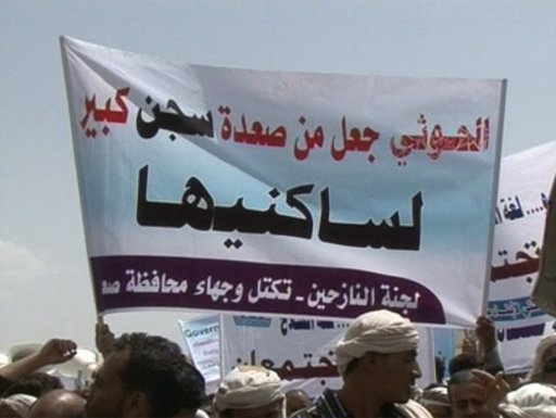 قتلى بصدام بين الحوثيين والإصلاح باليمن