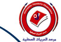 مرصد الحريات يحذر من تلفيق تهم الارهاب والانتماء للبعث قد تطال صحفيين ينتقدون الاداء الحكومي