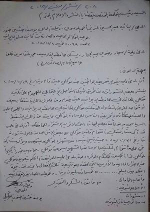 وثيقة اقامة الامين العام لجزب الفضيلة دعى ضد الناشط المدني فاضل سلطان