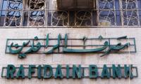 الرافدين يدرس افتتاح فرعين له في تركيا والسعودية لتقديم خدماته للعراقيين