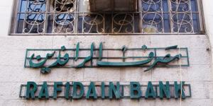 مصرف الرافدين يعلن إطلاق سلف المتقاعدين البالغة ثلاثة ملايين دينار