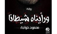 حفل توقيع رواية «ورأيناه شيطانا» في معرض الإسكندرية للكتاب