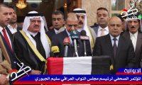 بالفيديو ماذا قال رئيس مجلس النواب العراقي سليم الجبوري في الديوانية ؟