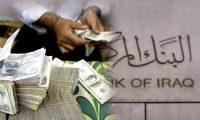 """البنك المركزي يتصدى لـ """"تبييض الاموال"""" باجراءات جديدة"""