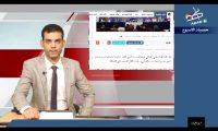 حصيلة الاسبوع للاخبار السياسية 2