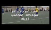 البطولة الرياضية للفرق الشعبية في الناصرية