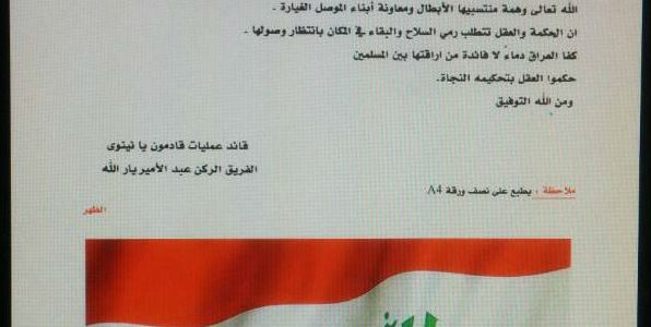 الجيش العراقي يحث داعش على الاستسلام للحفاظ على ارواح المسلمين