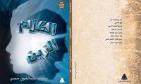 """صدور ديوان جديد لشاعر محمد عبد القوى حسن """"الكلام الزين"""""""