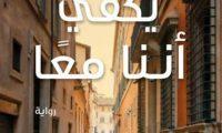 """صدر مؤخرا عن دار المصرية اللبنانية رواية """"يكفي إننا معا"""" للكاتب عزت القمحاوي"""