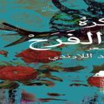 قريبًا  ديوان أحمد اللاوندي ذاكرة الفرح يصدر عن هيئة الكتاب