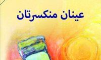 صدور رواية عينان منكسرتان للروائي المغربي الطاهر بن جلون