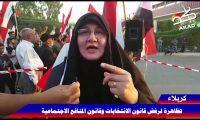 الكربلائيون يتظاهرون رفضاً لقانون الانتخابات وقانون المنافع الاجتماعية