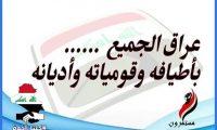 كلنا اخوة ، تطلقها مستمرون في بغداد ضد التمزيق والفرقة