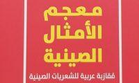 معجم  الامثال الصينية مقاربة عربية لشعريات الصينية لشاعر العراقي شاكر لعيبي