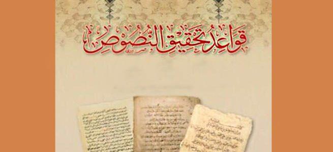 """مقال نستعرض تعريفًا موجزًا بكتاب """"قواعد تحقيق المخطوطات"""" للدكتور صلاح الدين المنجد"""