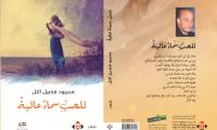 """صدور المجموعة الشعرية  """"للحب سماء عالية""""،  في عمّان  لشاعر محمود التل"""