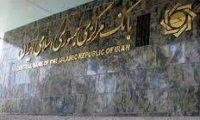 محكمة استئناف في نيويورك تجدد دعوى لمطالبة بتعويضات مرفوعة ضد البنك المركزي الإيراني