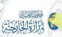 وزارة الخارجية توضح أسباب تحفظها من البيان الختامي  لوزراء الخارجية العرب