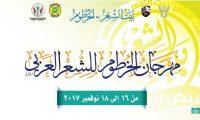 افتتاح مهرجان خرطوم للشعر العربي في دورته الأولى