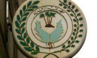 مصرف الرافدين يفتتح فرع جديد له في العاصمة الأردنية عمان