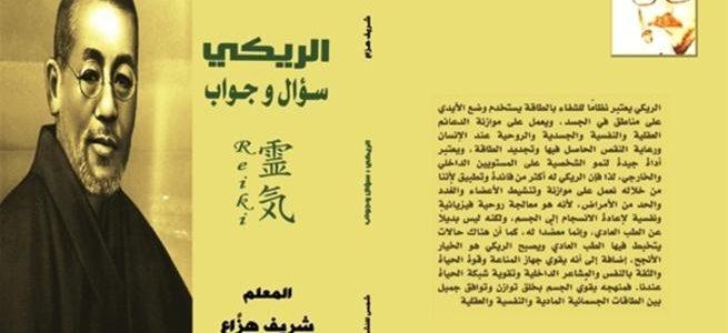 صدور كتاب « الريكي : سؤال وجواب »لمعلم الريكي شريف هزَّاع