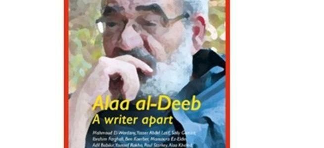 مجلة بانيبال الأدبية تحتفي بالأديب المصري الراحل علاء الديب