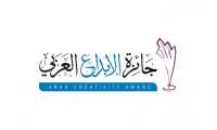 """تمديد موعد طلبات الترشيح لـ""""جائزة الإبداع العربي"""" إلى يوم 31 ديسمبر 2017"""