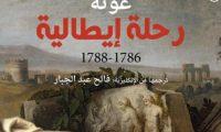 """صدور  النسحة العربية من كتاب """"رحلة إيطالية"""" للشاعر العالمي """"غوته"""""""