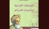 الترجمات الأردنية لرباعيات الخيام  الجديدة للدكتور يوسف بكار