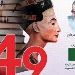 ندوات وفعاليات معرض القاهرة الدولي للكتاب